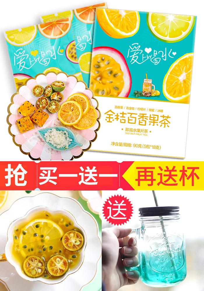 聚广德金桔百香果茶柠檬片 鸡蛋果TOP