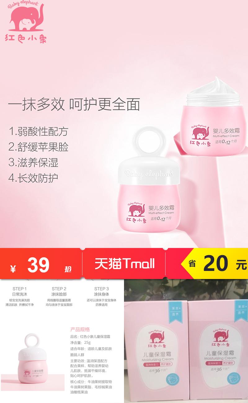 【买一送一】红色小象婴儿多效润肤霜25g价格/优惠_券后39元包邮