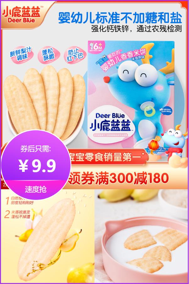 【小鹿蓝蓝】婴儿米饼磨牙饼干价格/优惠_券后9.9元包邮