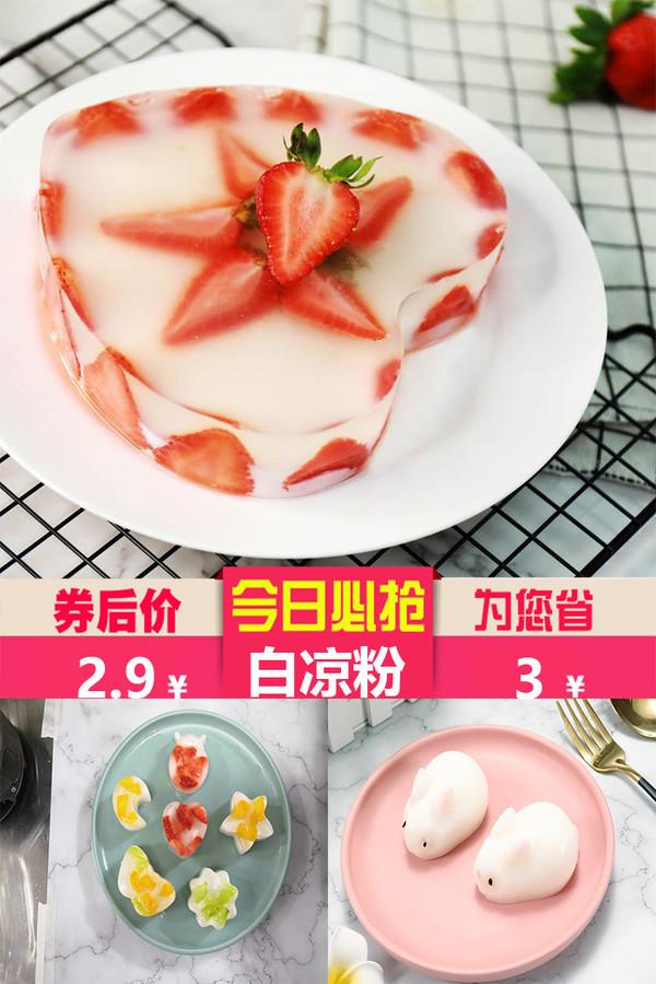 【森庄】烧仙草白凉粉冰粉价格/报价_券后1.51元包邮