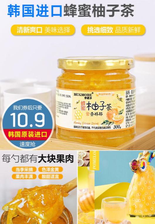 韩国原装进口蜂蜜柚子茶 鸡蛋果TOP