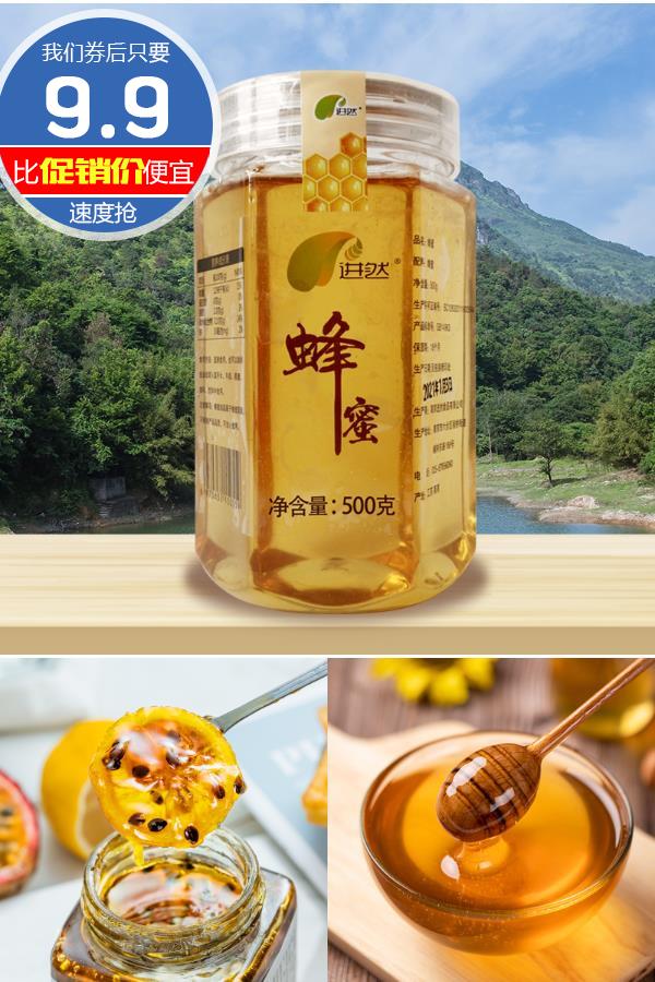 泰岭山天然蜂蜜 鸡蛋果TOP