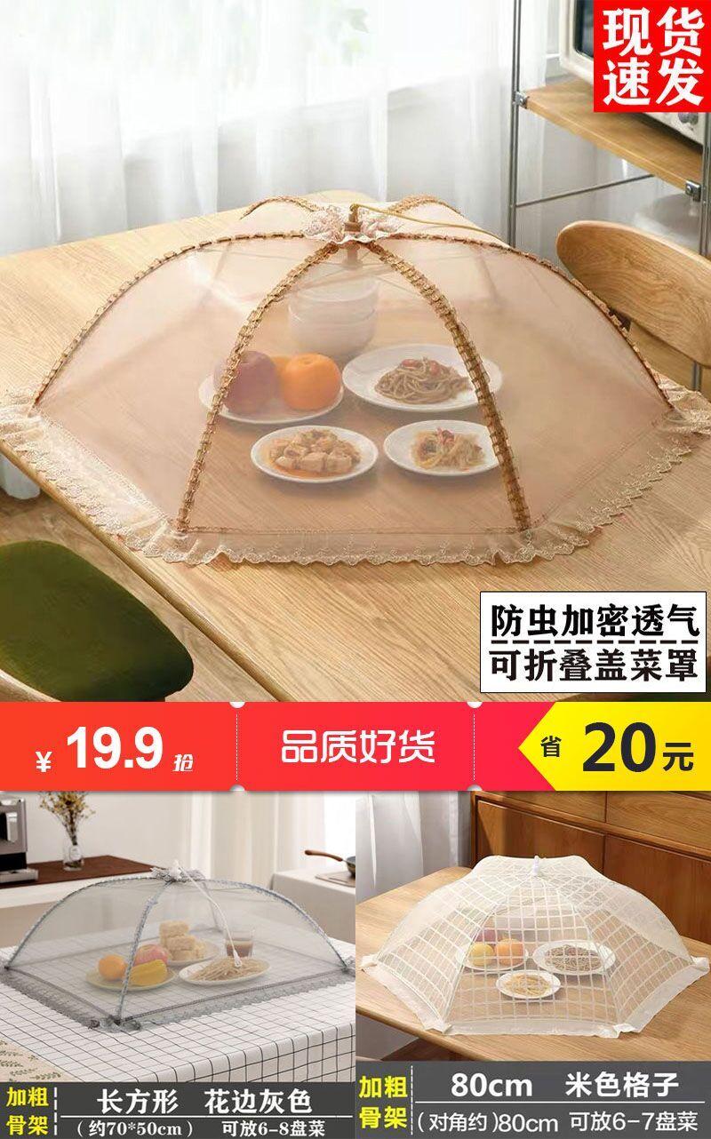 桌盖菜罩家用防尘餐桌饭菜台罩价格/优惠_券后19.9元包邮