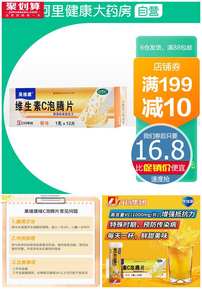 【12片】果维康维生素C泡腾片价格/报价_券后16.8元包邮