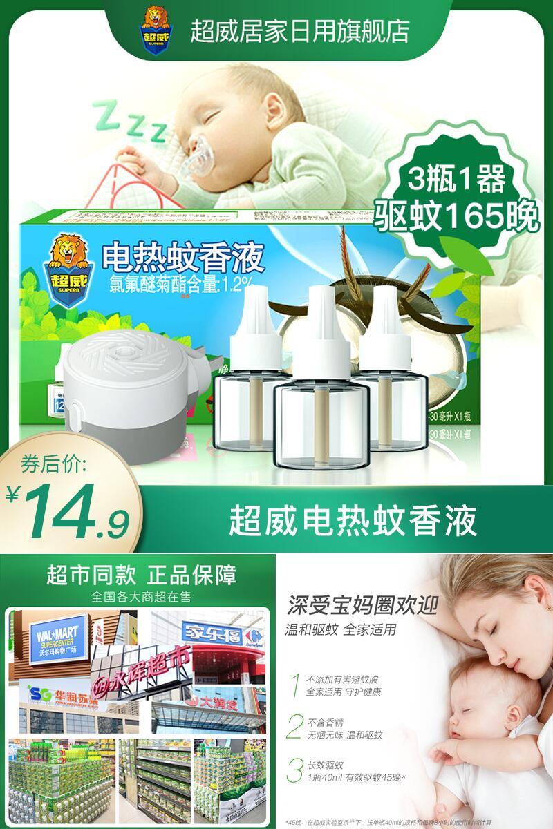 超威大牌-电热蚊香液3液一器价格/优惠_券后14.9元包邮