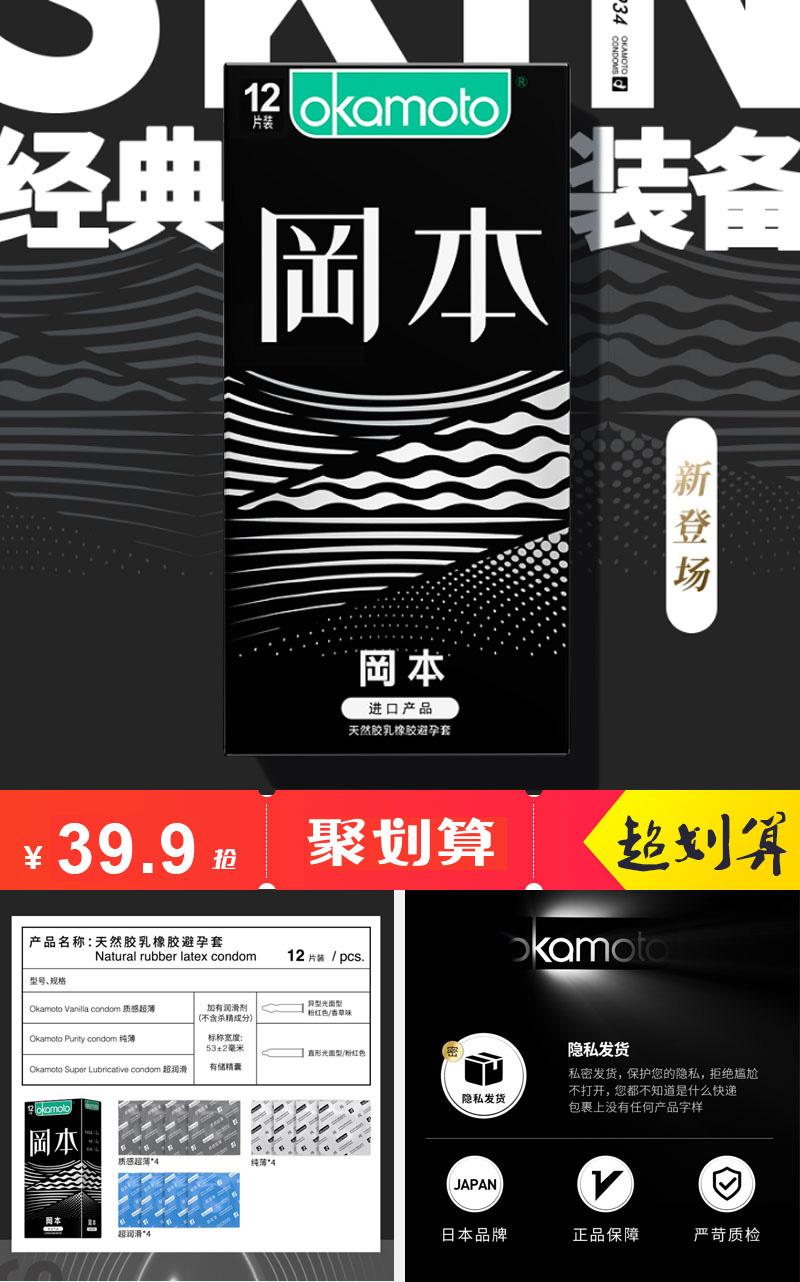 【旗舰店】冈本销量明星尊享拼薄19只价格/优惠_券后39.9元包邮