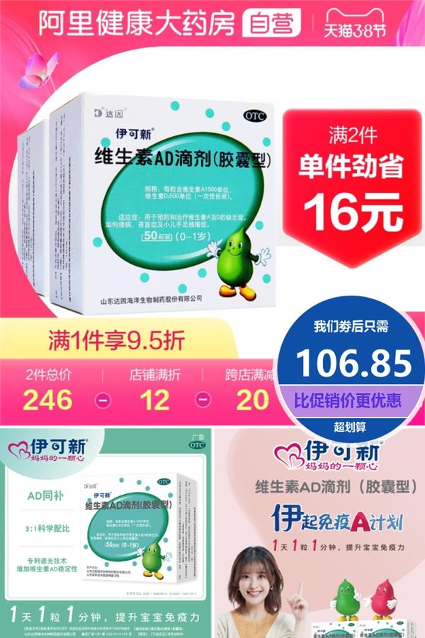 2盒x50粒达因伊可新维生素AD价格/报价_券后106.85元包邮