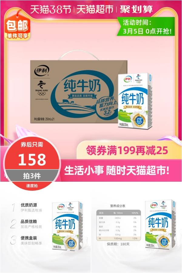 拍两件【伊利】无菌砖纯牛奶42盒价格/优惠_券后97.22元包邮
