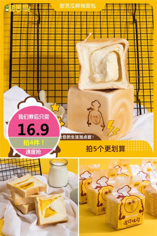 【拍4件】甜苦瓜多口味手撕面包价格/优惠_券后16.9元包邮