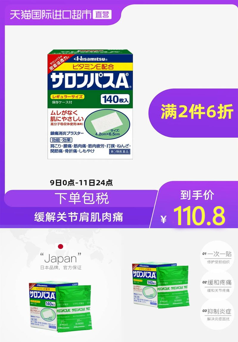 【拍2件】日本久光制药撒隆巴斯镇痛膏药价格/报价_券后115.7元包邮