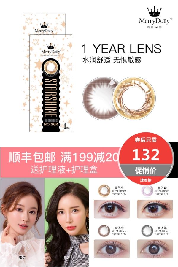 韩国进口美瞳年抛隐形眼镜2片价格/优惠_券后132元包邮