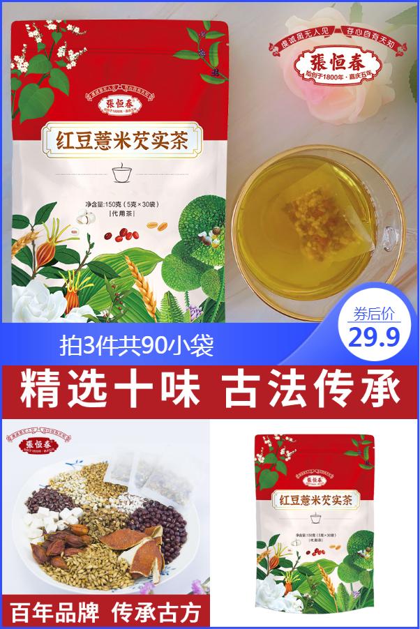 【张恒春】红豆薏米芡实茶150g价格/优惠_券后19.9元包邮