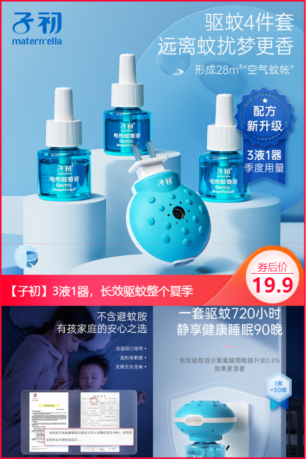 【子初】孕妇宝宝电热蚊香液3液+1器价格/优惠_券后19.9元包邮