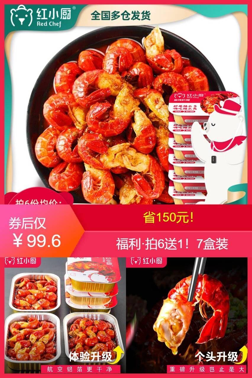 【拍6件】麻辣小龙虾尾1512g价格/优惠_券后99.6元包邮