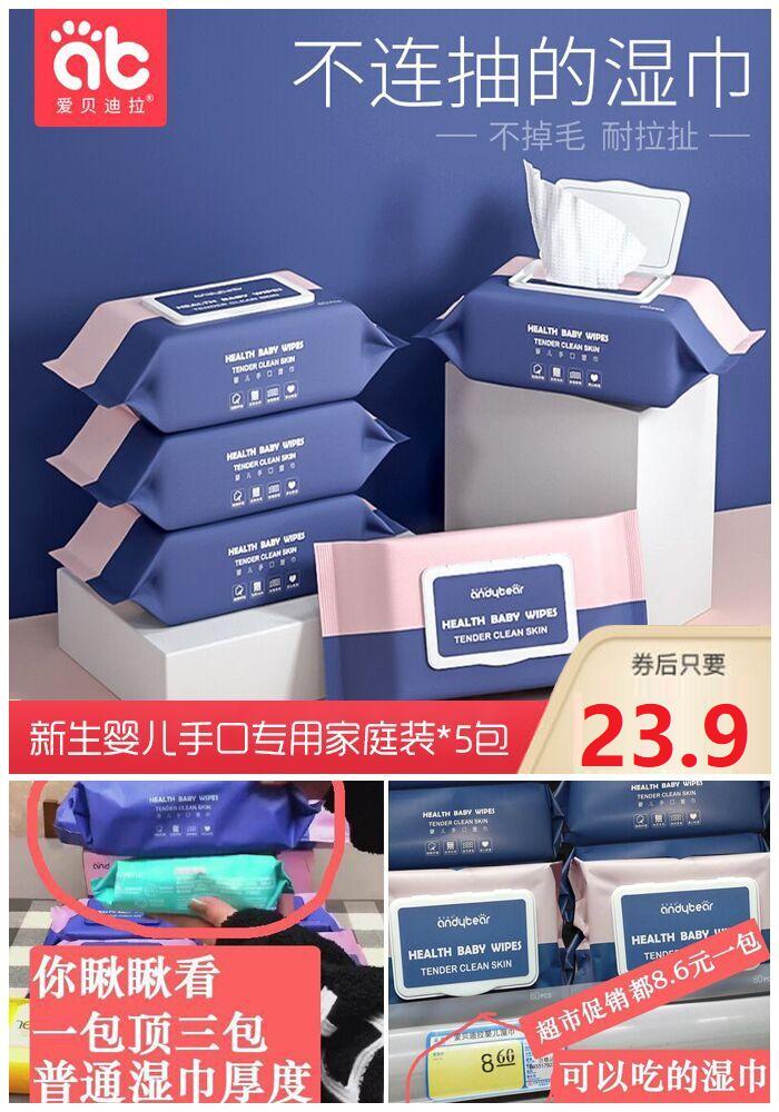【爱贝迪拉】婴儿湿巾80抽*5包价格/优惠_券后23.9元包邮