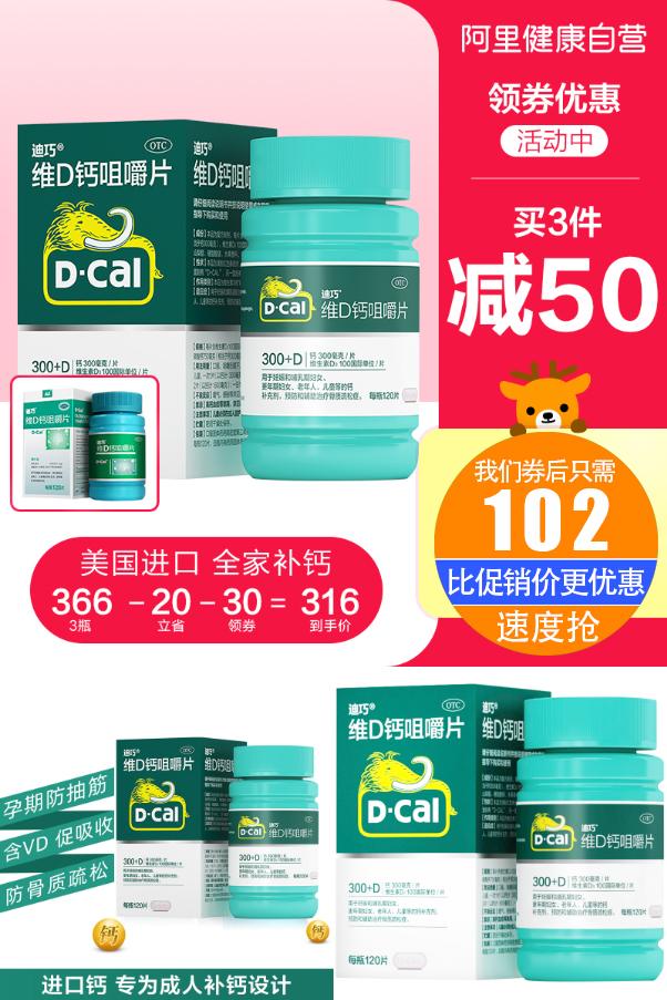 【迪巧】维D钙咀嚼片孕妇碳酸钙维生素d价格/报价_券后89.8元包邮