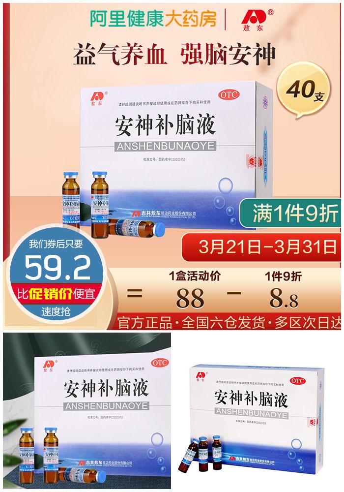 【40支】敖东安神口服补脑液价格/报价_券后64.8元包邮