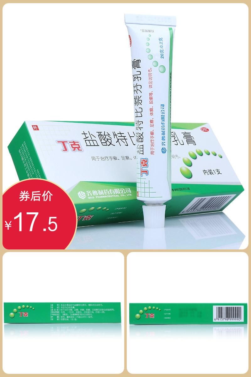 丁克盐酸特比萘芬乳膏20g真菌感价格/报价_券后16.9元包邮