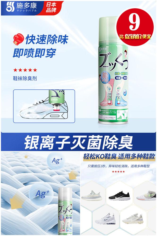 日本【施多康】银离子除臭喷雾320ml价格/优惠_券后25.1元包邮