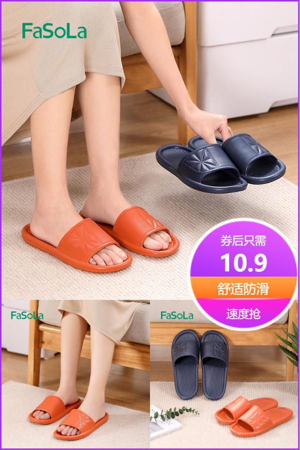 居家用拖鞋女夏季室内穿防滑价格/优惠_券后10.9元包邮