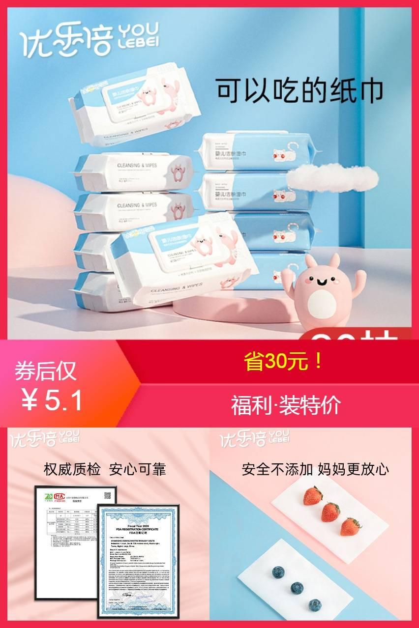 新卷!!【优乐倍】婴儿家用卫生湿巾价格/报价_券后5.1元包邮