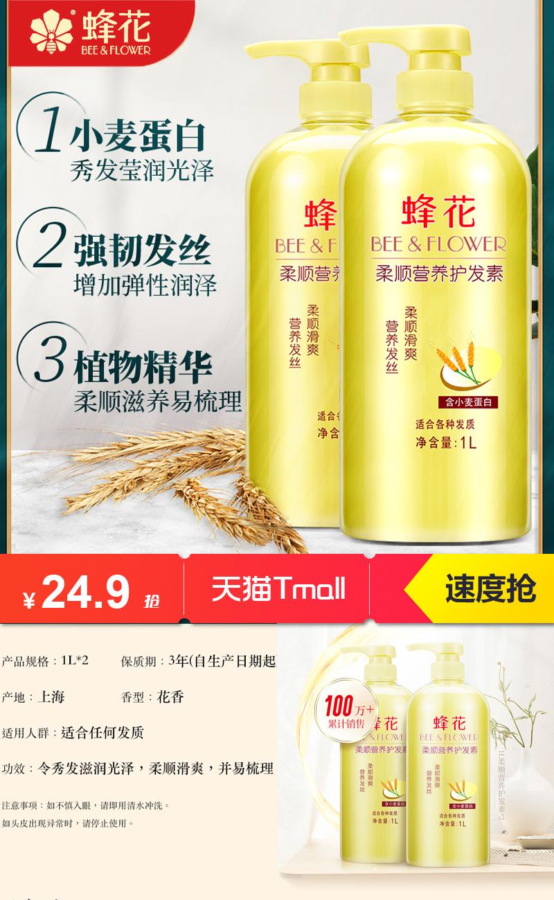 蜂花小麦蛋白护发素1L+450ml价格/优惠_券后24.9元包邮