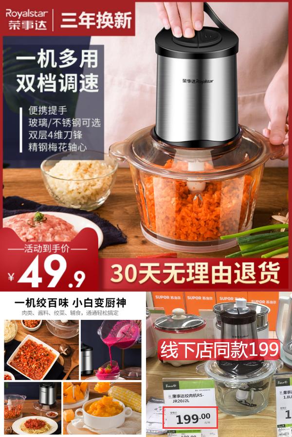 【荣事达】2L家用电动绞肉机料理机价格/优惠_券后49.9元包邮