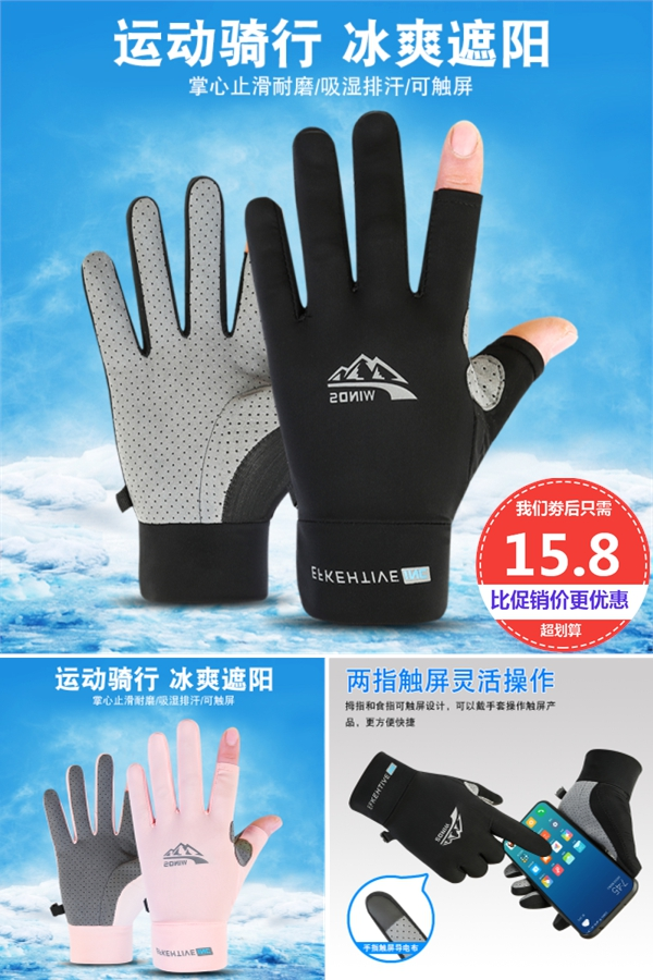 阻挡紫外线冰丝露指薄款防晒手套价格/报价_券后20.8元包邮