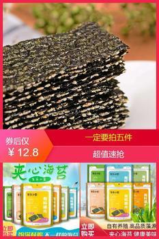 【5袋】多乐海苔夹心脆即食海苔36g价格/优惠_券后12.9元包邮