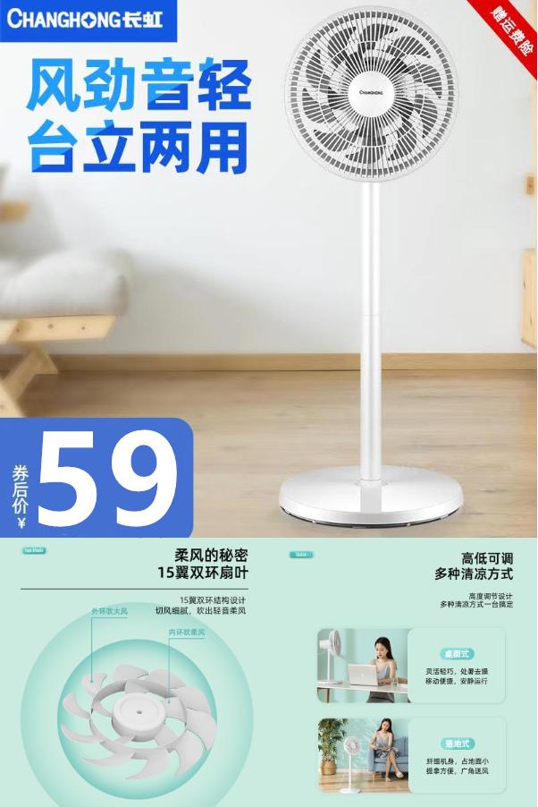 【长虹】新款15叶落地风扇价格/报价_券后59元包邮