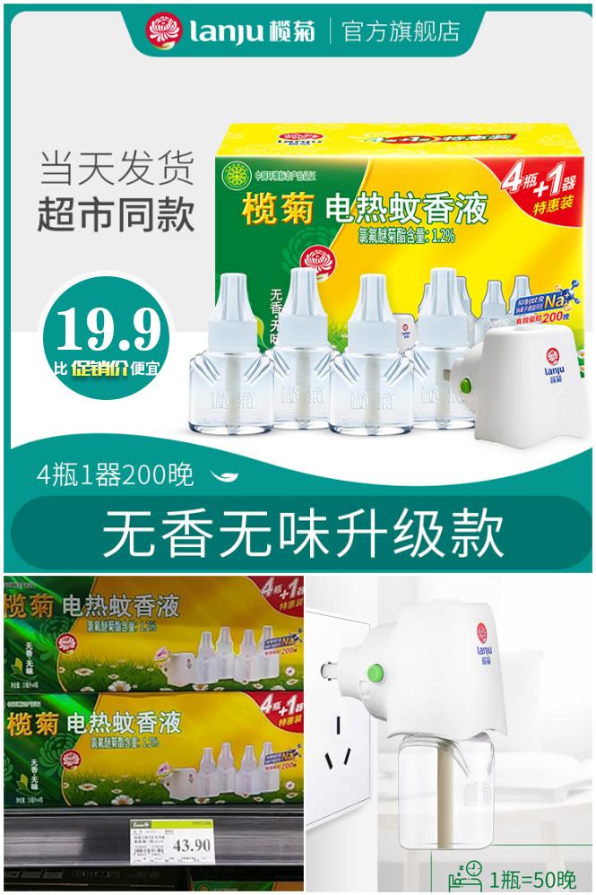 【榄菊】无味电热蚊香液4瓶1器价格/优惠_券后19.9元包邮