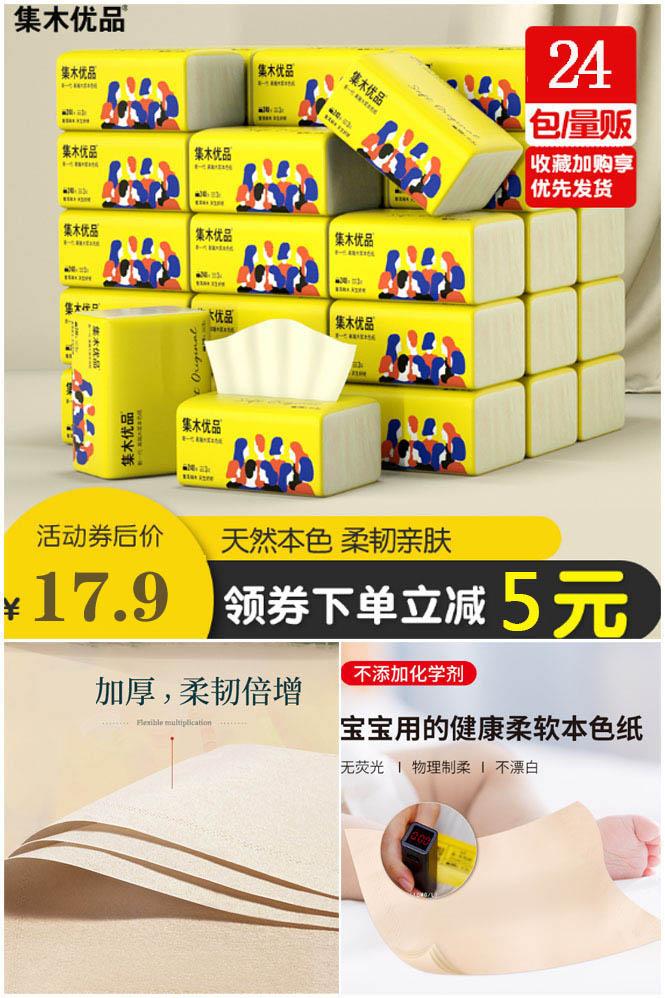 【24包装!】集木优品本色抽纸价格/优惠_券后17.9元包邮