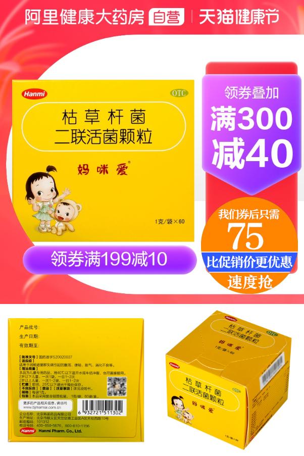 【妈咪爱】益生菌腹泻便秘冲剂60袋价格/报价_券后75元包邮