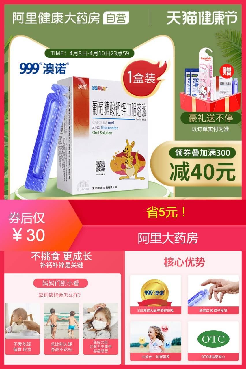 【阿里】澳诺锌钙特葡萄糖酸钙口服液36支价格/报价_券后30元包邮