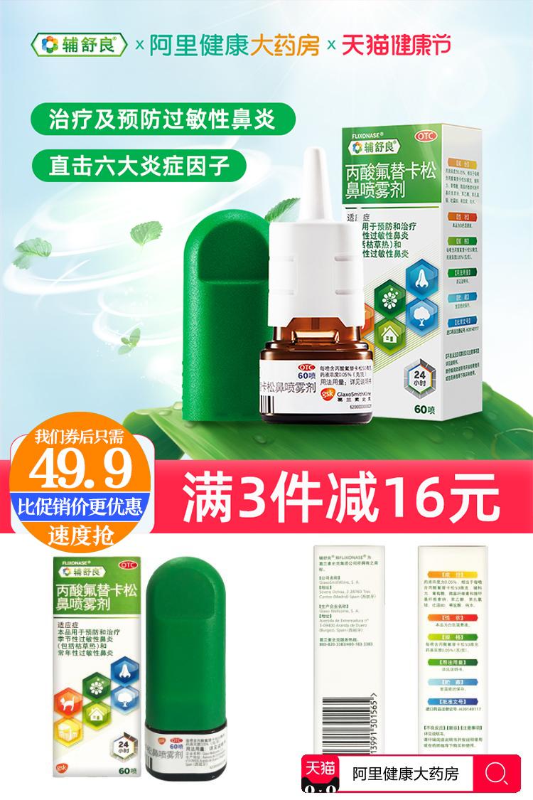 【辅舒良】鼻炎鼻喷雾剂60喷价格/报价_券后49.9元包邮