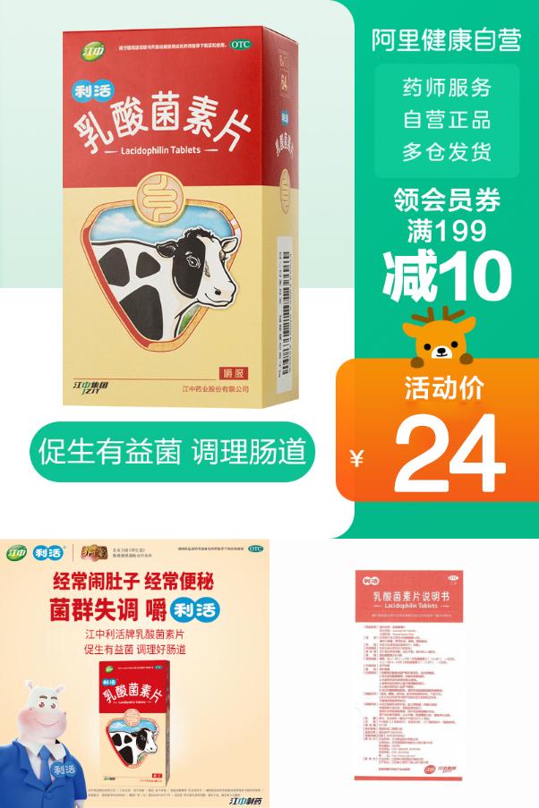 江中 乳酸菌素片64片成人小儿口服腹泻肠价格/报价_券后24元包邮