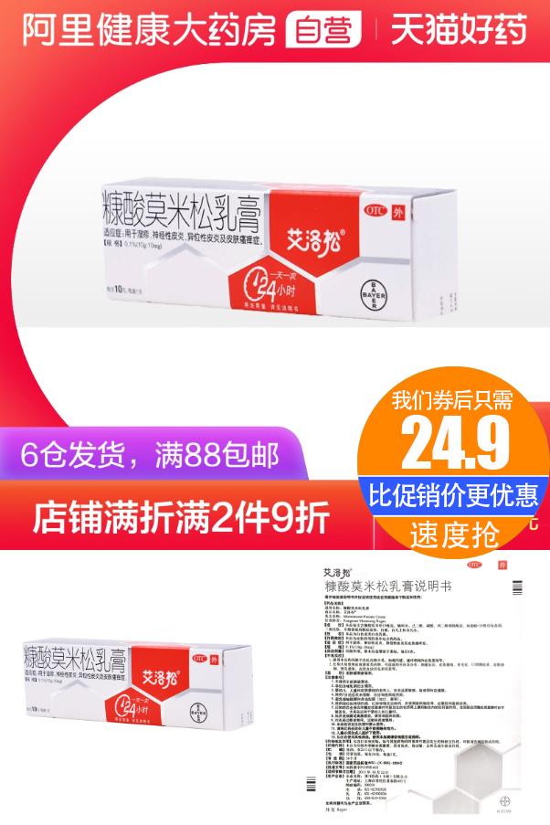艾洛松软膏糠酸莫米松乳膏10g价格/报价_券后24.9元包邮