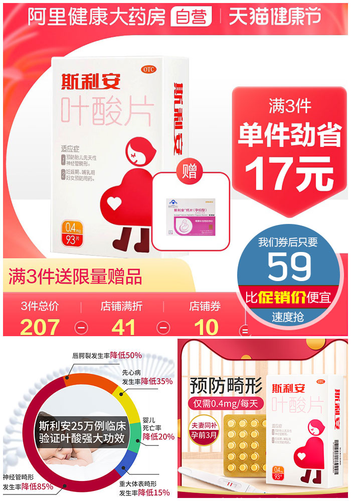 【斯利安】孕妇孕期叶酸93片价格/报价_券后59元包邮