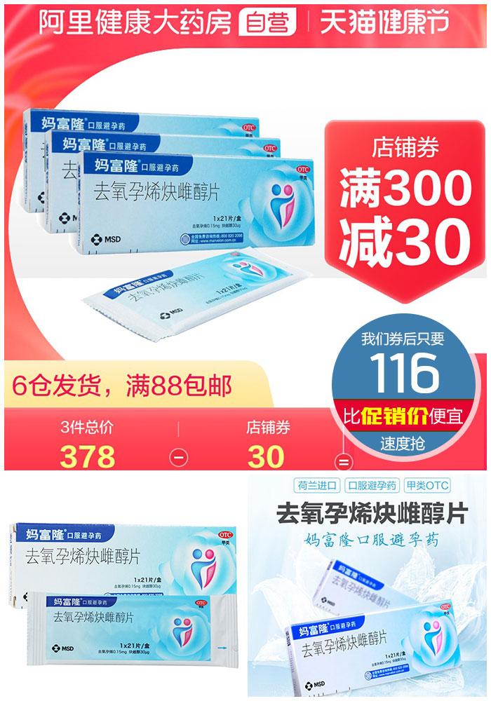 【3盒】妈富隆去氧孕烯炔雌醇片21片价格/报价_券后116元包邮