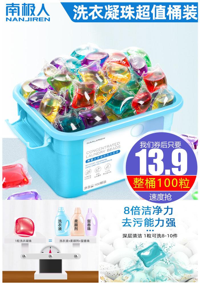 【南极人】香水型洗衣凝珠100粒桶装价格/优惠_券后13.9元包邮