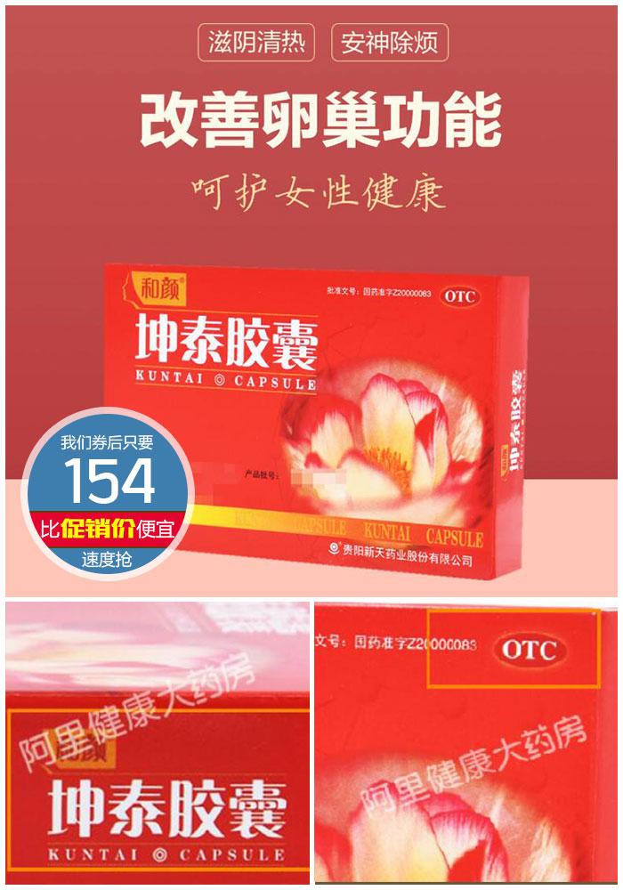 【8盒】新天和颜坤泰胶囊24粒/盒价格/报价_券后161元包邮
