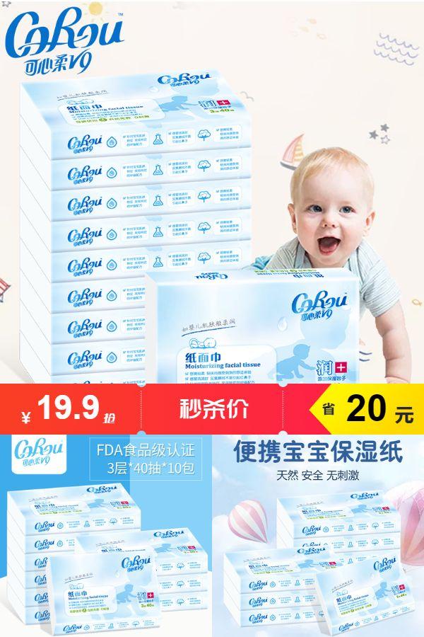 可心柔V9婴儿柔纸巾10包40抽价格/优惠_券后19.9元包邮