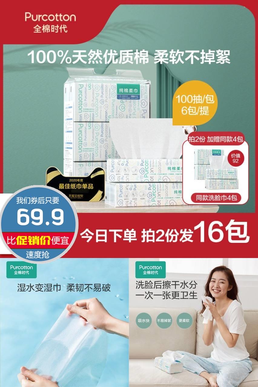 【薇娅推荐】全棉时代一次性洗脸巾6包价格/优惠_券后69.9元包邮
