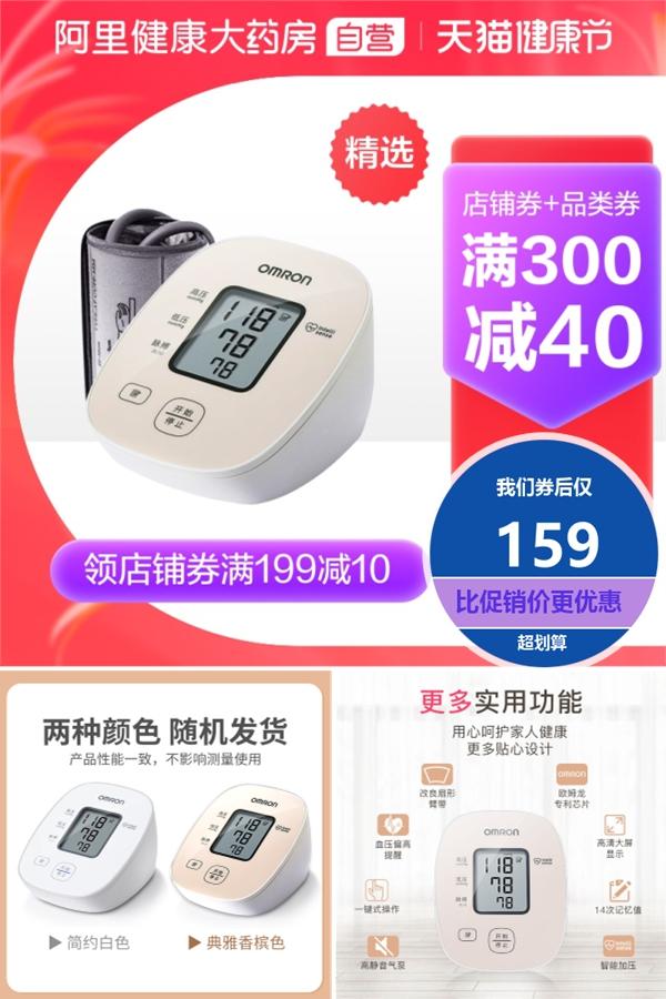 欧姆龙血压测量仪家用电子量血压计价格/优惠_券后159元包邮