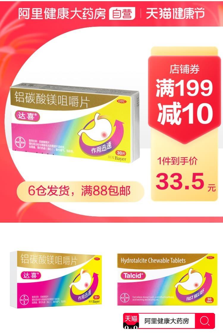 【30片】达喜铝碳酸镁咀嚼片价格/报价_券后28.5元包邮