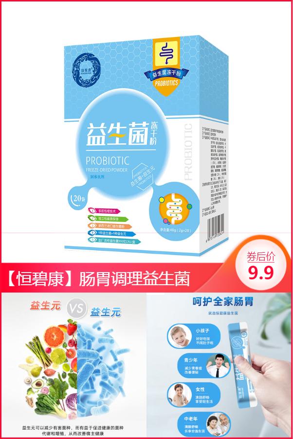 【恒碧康】肠胃调理益生菌价格/优惠_券后9.9元包邮