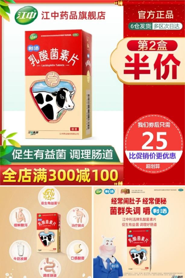 江中乳酸菌素片64片价格/报价_券后25元包邮