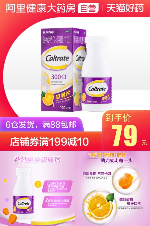 【钙尔奇】碳酸钙D3咀嚼片100片价格/报价_券后79元包邮
