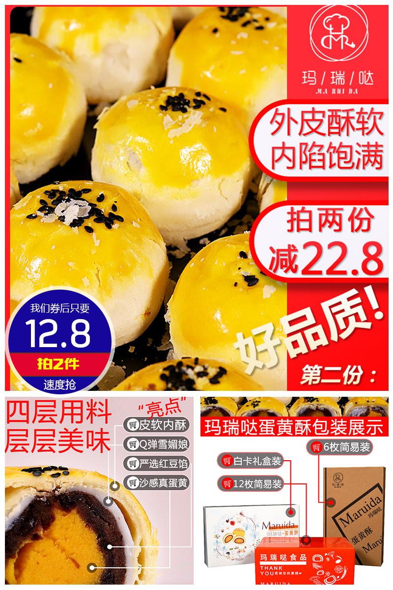 【第二件0.1元】玛瑞哒蛋黄酥12枚价格/报价_券后15.8元包邮