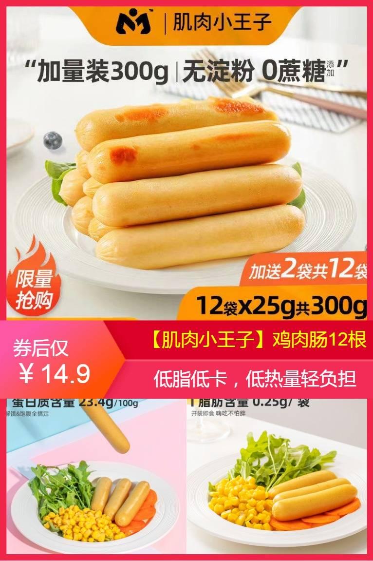 【肌肉小王子】即食鸡胸肉肠12根价格/报价_券后14.9元包邮